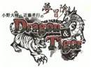 小野大輔・近藤孝行の夢冒険 Dragon&Tiger 冒険の書100