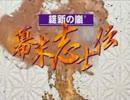 門番シリーズ 幕末編 第16回『時は来た!~やっぱ世の中尊王や!』 thumbnail