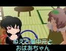 ぬえと御中元とマミゾウさん  【マミぬえ 第二話】