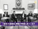 【新唐人】米中首脳会談 避けて通れない人権問題