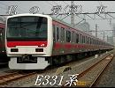 迷列車を観に行こう 第3.31回(番外編)「うp主の愛(哀)車E331系」