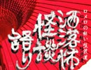 【洒落怖怪談語り10】ロメロの怖い生放送【ヤドリギ】