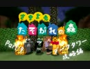 【Minecraft】さまよえ たそがれの森 9-2【4人実況】 thumbnail