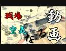 【COD:BO2】戦場で空気になる動画 Part6