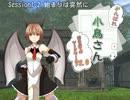 がんばれ小鳥さん~はじめてのS.W2.0~ Session1-2 thumbnail