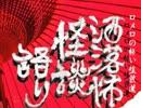 【洒落怖怪談語り11】ロメロの怖い生放送【ジグソーパズル】