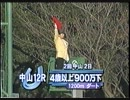 【ニコニコ動画】的場 均騎手 引退レース サラ系4歳以上900万下を解析してみた
