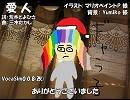 【ギャラ子】愛人【カバー】