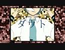 【松田っぽいよEdge】ダウト【UTAUカバー】