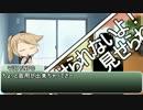 【サタスペ】下ネタばかりのサタスペ奮闘記 1-5【ゆっくりTRPG】 thumbnail