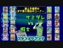 【ポケモンBW2】廃人予備軍の最強実況者決定戦【vsサミダレ氏】 thumbnail