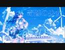 【ニコニコ動画】[東方名曲]奇跡の少女 (Vo.小峠 舞) / C-CLAYSを解析してみた