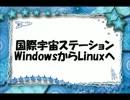 【ニコニコ動画】ニコニコ宇宙ニュース第15回『国際宇宙ステーション WindosからLinuxへ』を解析してみた