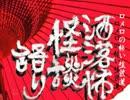 【洒落怖怪談語り12】ロメロの怖い生放送【犬鳴き岩と藁人形】