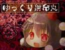 【ゆっくり】怖い話33【射命丸】 thumbnail