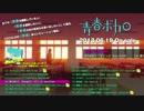 【6月19日発売】青春ボカロ starring GUMI,Lily【クロスフェード】
