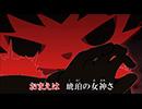 SHOW BY ROCK!!【レジェンド・オブ・シンガンクリムゾンズ -EP3-】 thumbnail