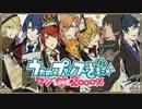 【歌詞付き】アイドルソング試聴まとめ【うたの☆プリンスさまっ♪】 thumbnail
