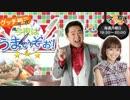 2013/06/11 グッチ裕三 今夜はうまいぞぉ! thumbnail