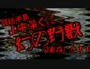 【ニコニコ動画】千葉の奥地で幻の野獣を追え!を解析してみた