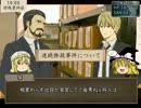 【ゆっくりTRPG】クトゥルフ怪事件調査録2-3【クトゥルフ】