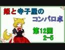 [東方卓遊戯]姫と寺小屋のコンパロ卓 第12回 2-5[AR2E]