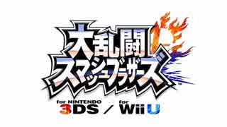 【WiiU】大乱闘スマッシュブラザーズfor 初公開映像集 その2【3DS】