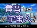 【ニコニコ動画】【ノベマス】貴音以外が宇宙人!!【第1話】を解析してみた