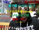 20130613 暗黒放送Q 違法ドラッグは絶対にやるな!放送 1/2
