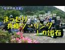 【ニコニコ動画】「セスナの日記」まったり兵庫ツーリングin出石を解析してみた