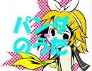 【PV】パンダのうたに絵をつけて画質向上【鏡音リン&初音ミク】 thumbnail