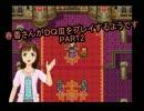 【アイマス】春香さんがDQⅢをプレイするようです PART2【ドラクエⅢ】