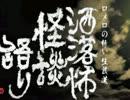 【洒落怖怪談語り14】ロメロの怖い生放送【恐山で肝試し】