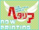 ヘタリア The Beautiful World 第19話 thumbnail