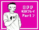 【字幕翻訳】今海外で話題のフリーゲーム「OFF」を和訳プレイ Part7