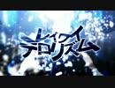 【GUMI】 レイワイテロリズム 【オリジナルPV】