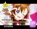 【CNTV】 2013年上半期 アニソン売上TOP50