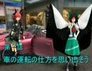 【東方GTA】お燐とお空の再渡米 第一話