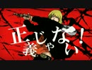 【童貞が】ヤンキーボーイ・ヤンキーガール【歌ってみた】 thumbnail