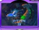GBA版R-TYPE3(海外版) ワンコインALL『Part1』
