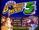 スーパーボンバーマン5 を協力実況プレイ part1 thumbnail