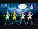 【振付マップロイド】ヘビーローテーション【MMDじゃない】【合いの手】 thumbnail