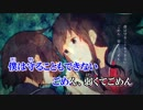 【ニコカラ】I am a broken umbrella 《off vocal》