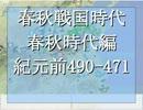 【ニコニコ動画】春秋戦国時代 春秋時代編 BC490-471 春秋の終焉を解析してみた