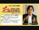 【小林よしのり】ズーム そこまで言うか! H25/06/15【卒AKB宣言?】 thumbnail