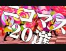 "marino ""lollipop"" feat. Iori, Yayoi, Ami, Mami and Miki"