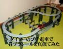 【ニコニコ動画】ダイソーのプチ電車で一畳プラレールを真似てみたを解析してみた