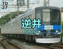 【60000系導入記念!!】「U&I」の曲で東武野田線の駅名を歌います。