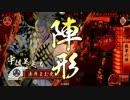 【戦国大戦】 散華 part13 【国45】