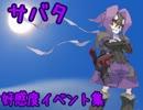 【続・ボクらの太陽】サバタ好感度イベント集